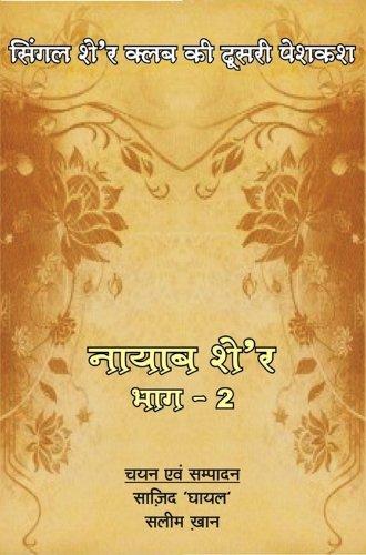 nayab sher vol 2