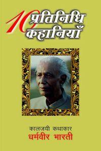 Dus Pratinidhi Kahaniyan : Dharamvir Bharti