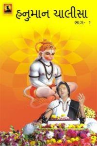 Hanuman Chalisa Bhag-1
