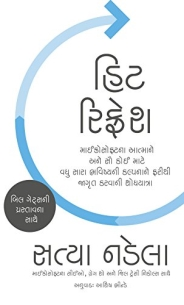 HIT REFRESH -GUJARATI