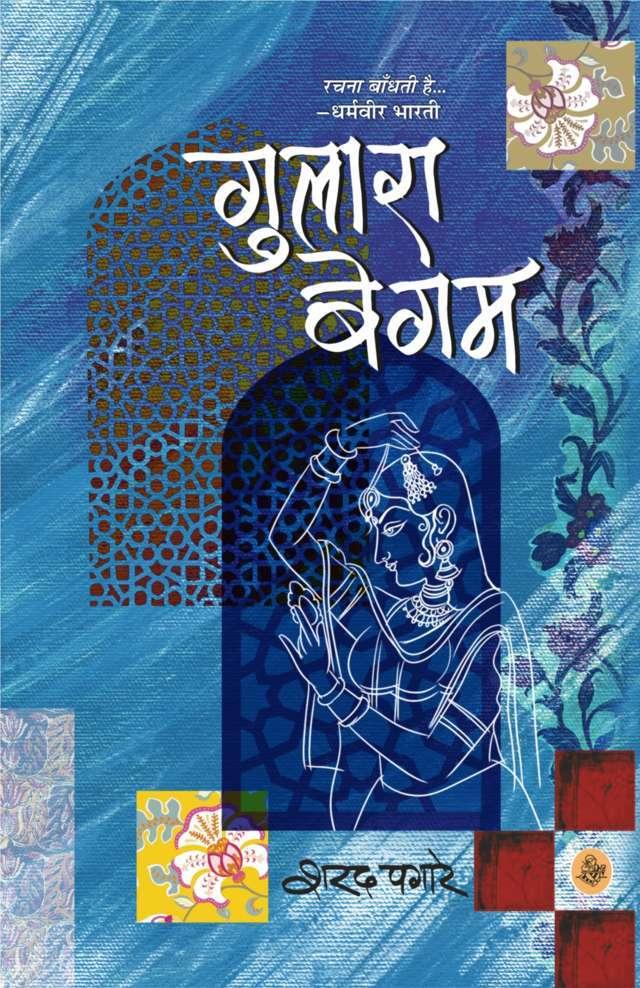 Gulara Begum
