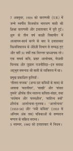 Vijaydev Narayan Sahi : Rachna-Sanchayan