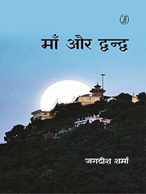 Maan Aur Dwandwa