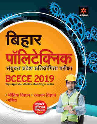 BCECE (Bihar Polytechnic Sanyukt Pravesh Pariksha) 2018 Success Package