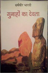 Gunaho Ka Devta