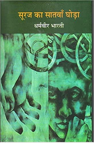 Suraj Ka Satwan Ghoda