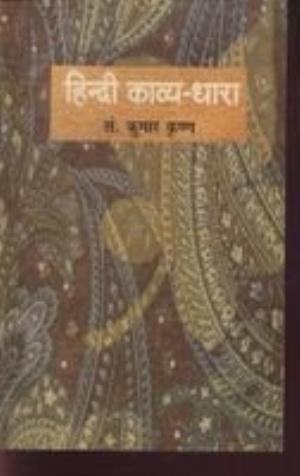 Hindi Kavya Dhaara