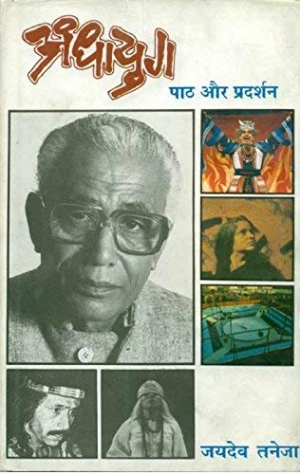 Andhayug : Paath Aur Pradarshan
