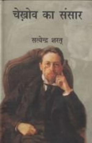 Chekhov Ka Sansaar