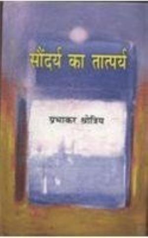 Soundarya Ka Tatparya