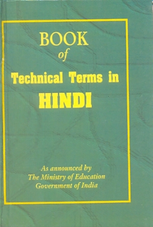 Book of Technical Terms in Hindi