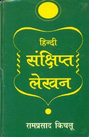 Hindi SankshipatLekhan