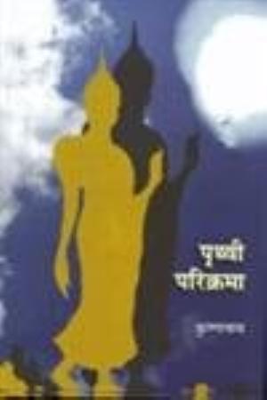 PrithviParikrama