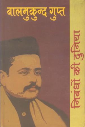 Nibandhon Ki Duniya :Balmukund Gupt