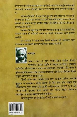 Ratinath Ki Chachi