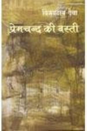 Premchand Ki Basti
