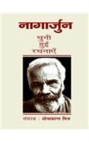 Nagarjun : Chuni Huyi Rachnayen(3 Set )