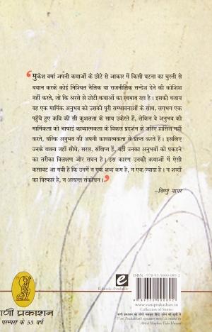 Satkatha kahi Nahin Jati