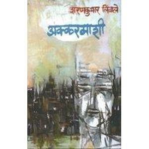 akkarmashi novel