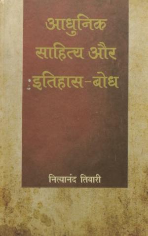 Aadhunik Sahitya Aur ItihaasBodh