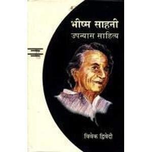 Bhishm Sahani:Upanyas Sahitya