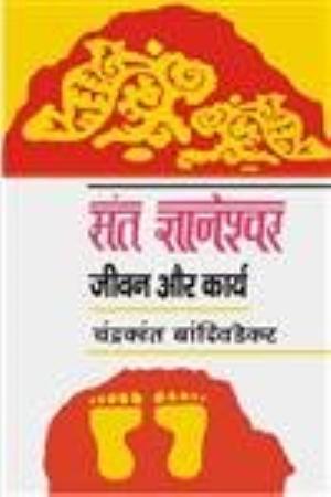 Sant Gyaneshwar : Jeevan Aur Karya