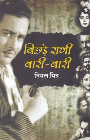 Bichhde Sabhi BaariBaari