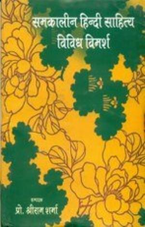 Samkaleen Hindi Sahitya : Vividh Vimarsh