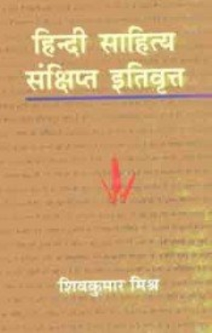 Yatharthvad