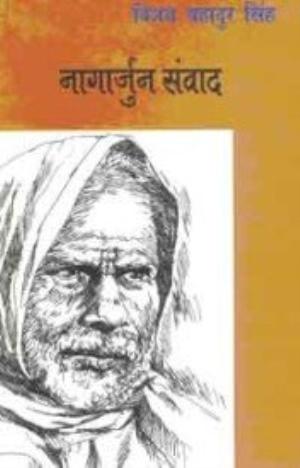 Nagarjun Samvad