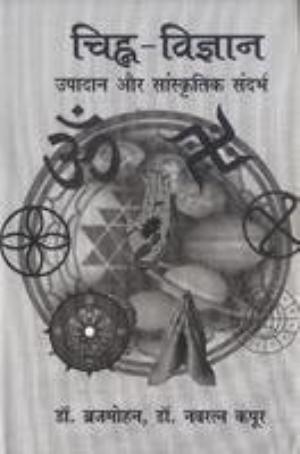 Chinha Vigya : Upadaan Aur Sanskritik Sandarbh