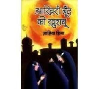 Aakhiri Boond Ki Khushboo