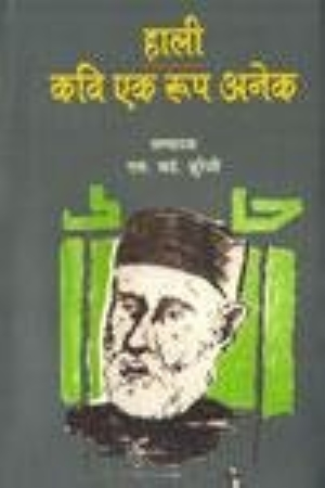 Hali:Kavi Ek Roop Anek