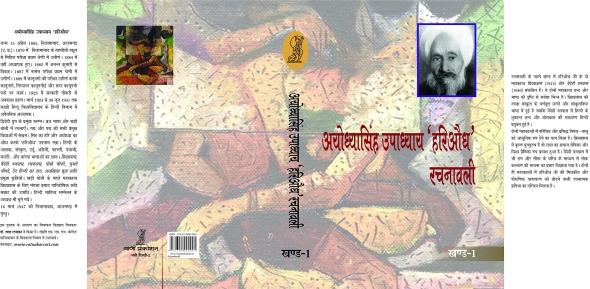 Ayodhyasingh Upadhyaya