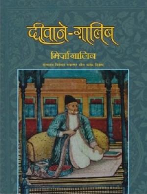 Deewan-E-Galib
