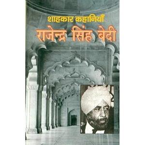Shahkar Kahaniyan:Rajendra Singh Bedi