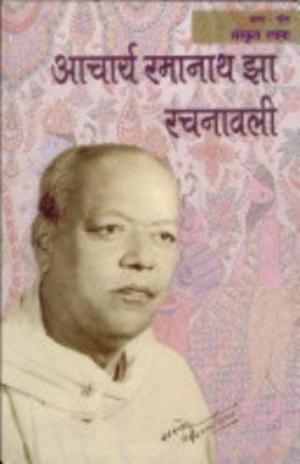 Aacharya Ramanath Jha Rachnawali (5 vols. Set)