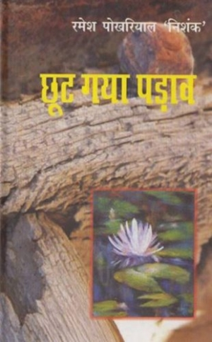 Chhoot Gaya Padav