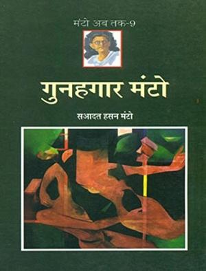 Gunahgar Manto