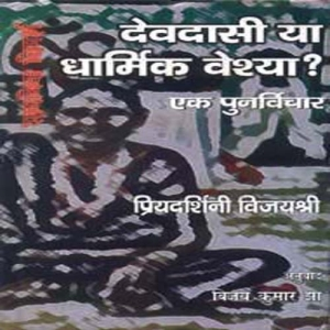 Devdasi ya Dharmik Veshya ? :Ek Punarvichar