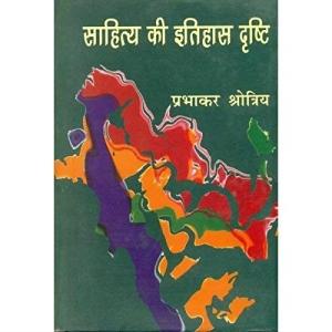 Sahitya Ki Itihas Drishti