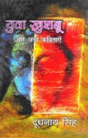 Yuva Khushboo Aur Anya Kavitayen