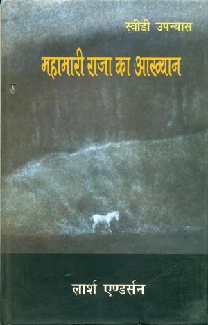 Mahamari Raja Ka Aakhyan