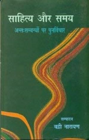 Sahitya Aur Samaya : Anthsambandhon Par Punarvichar