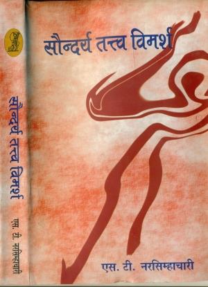 Saundarya Tatv Vimarsh