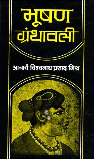Bhushan Granthawali