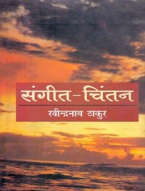 Sangeet Chintan