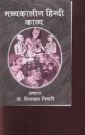 Madhykaleen Hindi Kavya