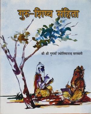 GuruShishya Sanhita