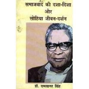 Samajvad Ki DashaDisha Aur Lohiya Jeewan Darshan